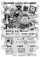 13/12/08 文化祭
