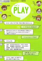14/03/09 中高生あそび&アート体験事業