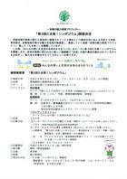 14/02/09 第3回たま発 シンポジューム