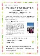 14/03/02 文化活動でまちを豊かに