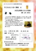 14/03/31 学習会 子どもをとりまく環境&大切な体験と大人の役割