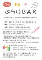 14/04/26 ぶらりBAR