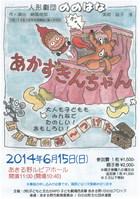14/06/15 あかずきんちゃん