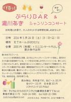 2014/5/24  ぶらりBAR 湯川あき シャンソンコンサート