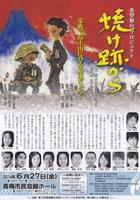 2014/06/27 青梅フェス 焼け跡から