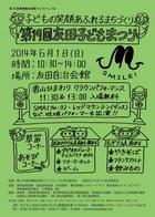 14/06/01 友田子どもまつり
