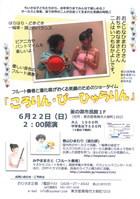 14/06/22 ころりんぴーひゃらりん