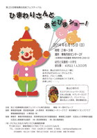 2014/06/15 ひまわりさんとあそびまショー