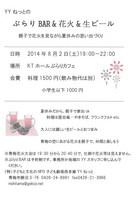 14/08/02 花火生ビールYYBAR