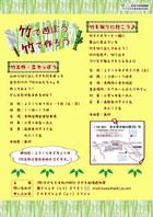 14/08/30- 竹で遊ぼう 竹で作ろう