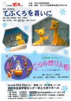 14/12/13 てぶくろを買いに 人形劇団プーク