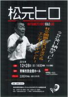 14/12/28  松元ヒロ ソロライブ