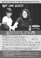 07年09月02日 第6回 アートLIVE青少年演劇祭
