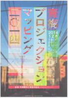 14/12/19-21 東栄会プロジェクションマッピング