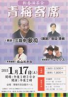 15/01/17 青梅寄席