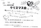 14/12/22  あそびの会クリスマス会