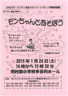 15/01/24 モンちゃんとあそぼう
