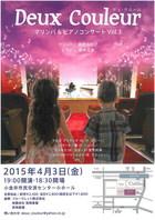 15/4/3(金) DEUX  COULEUR