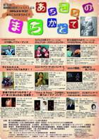 15/05/06-9/27  青梅舞台芸術フェスティバル