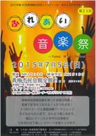 15/17/05  ふれあい音楽祭 青梅フェエス