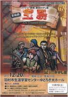12/20 劇団かかし座 宝島