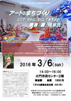 2016.3.6 藤浩志 講演会