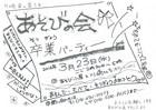 16/03/23 あそびの会 卒業パーティー