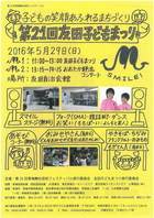 16/05/29 友田子どもまつり