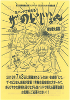 16/07/03 ザ・のどじまん