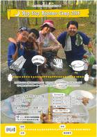 16/08/06-09 ホップステップ子どもキャンプ