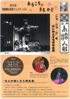 16/07/10 江戸糸あやつり人形 ショジョジ