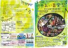16/07/03 ふれあい音楽祭