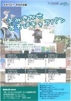 16/5/22-17/1/22  よみきかせあそびキャラバン