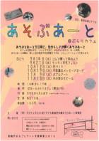 16/09/14-11/16 あそぶあーと@ぶらりカフェ