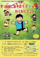 16/11/06 青梅子どもふれあいフェスタ