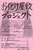 16/11/06 お化け屋敷