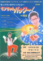 16/10/16  もんちゃんパウワー