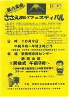 16/10/09  ささえあいフェスティバル