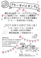 16/10/27 ぶらりカフェ ケーキバイキング