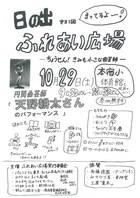 16/10/29 日の出ふれあい広場