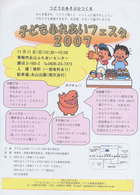 07年11月11日  つどう!つくる!あそぶ!ふれあいフェスタ2007!!