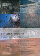 46/10/01-20 青梅フォトカジェー展