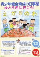 16/11/12-13 羽村ゆとろぎ子どもフェスティバル