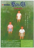 17/02/26 夏の庭 東京芸術座