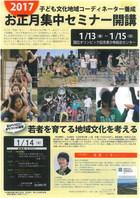 17/01/13-15 お正月集中セミナー開講
