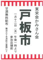 17/01/12  戸板市 東栄会かみさん会