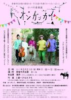 17/03/31 ロバの音楽座コンサート