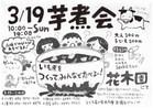 17/03/19 芋煮会