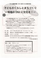 17/02/28 子どもの活動交流会