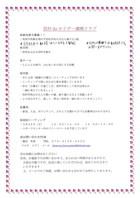 17/3/26 羽村DEホリデー満喫くらぶ